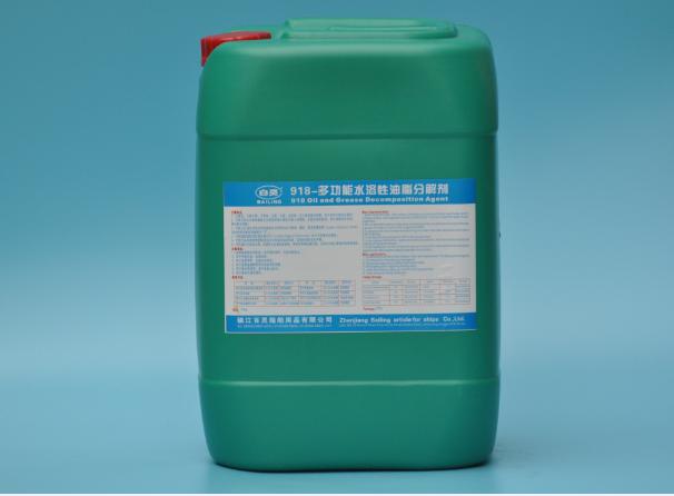 918型多功能油脂分解劑