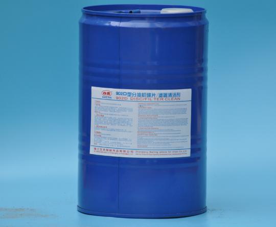 902D型分油機碟片/濾器清潔劑
